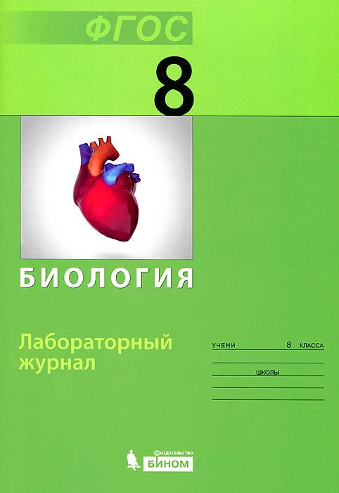 А. С. Прудникова Биология. Лабораторный журнал для 8 класса лабораторный набор по сопротивлению материалов