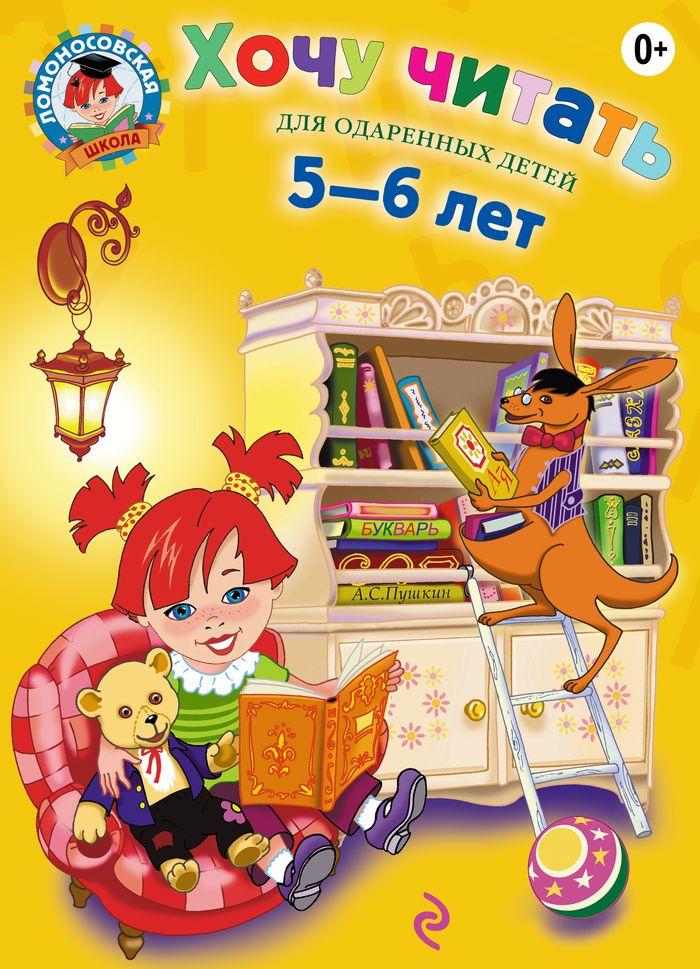 Купить Хочу читать. Для детей 5-6 лет