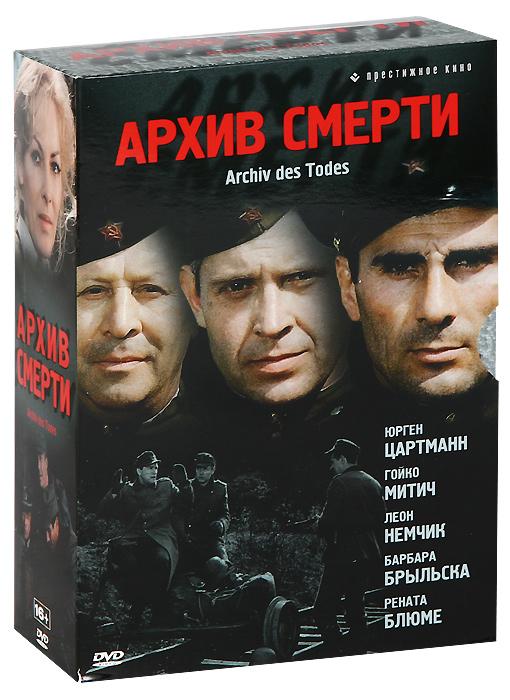 Архив смерти: Серии 1-13 (4 DVD)