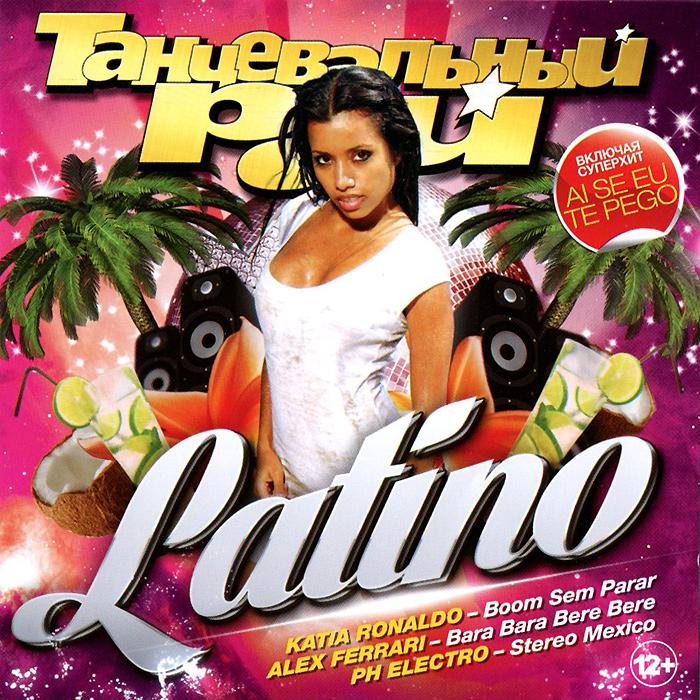 Танцевальный рай. Latino