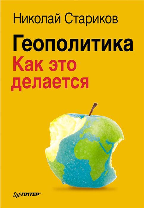 Zakazat.ru: Геополитика. Как это делается. Николай Стариков