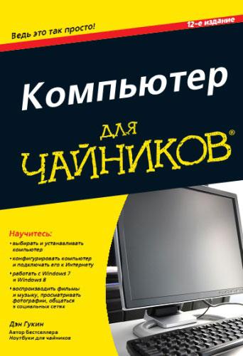 Дэн Гукин Компьютер для чайников гукин д компьютер для чайников 12 е изд