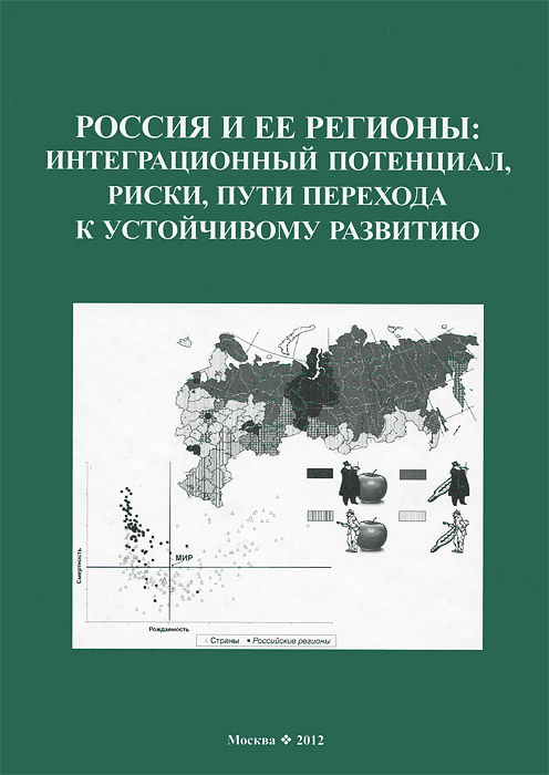 Россия и ее регионы. Интеграционный потенциал, риски, пути перехода к устойчивому развитию