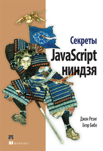Джон Резиг, Беэр Бибо Секреты JavaScript ниндзя эрик фримен изучаем программирование на javascript
