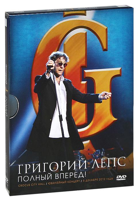 Григорий Лепс: Полный вперед! григорий лепс григорий лепс коллекция легендарных песен mp3