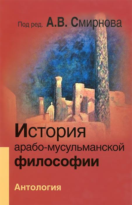 А. Смирнов История арабо-мусульманской философии