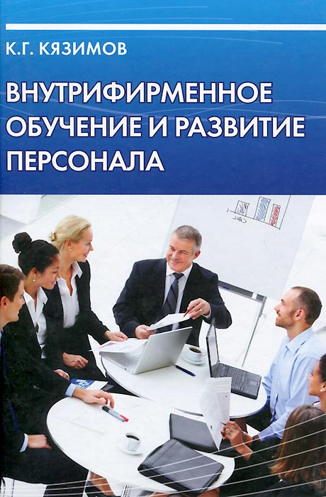 К. Г. Кязимов Внутрифирменное обучение и развитие персонала