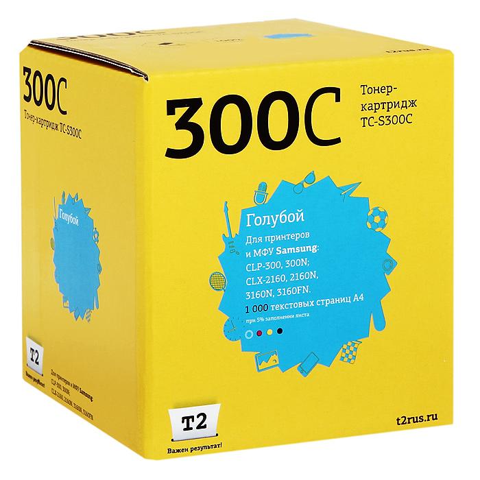 T2 TC-S300C картридж (аналог CLP-C300A) для Samsung CLP-300/300N/CLX-2160/2160N/3160N, CyanTC-S300CТонер-картридж T2 TC-S300 для принтеров и МФУ Samsung. Картридж собран из японских комплектующих и протестирован по стандартам STMC и ISO.
