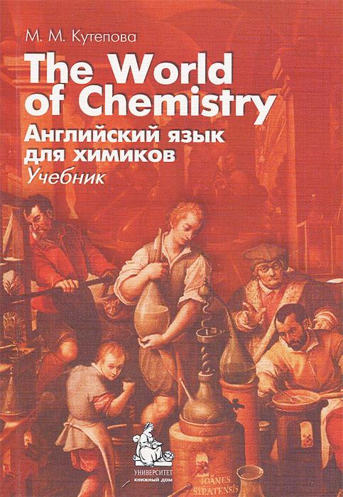 М. М. Кутепова The World of Chemistry / Английский язык для химиков (+ CD) розетка керамическая lezard nata 2 разъема без заземления цвет белый