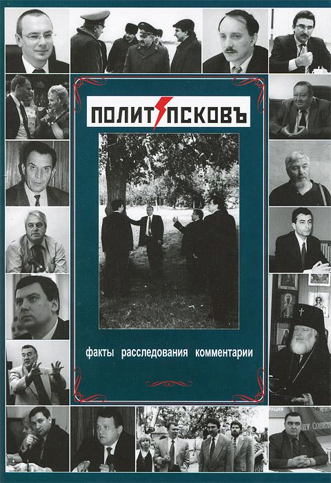 ПолитПсковЪ. Факты, расследования, комментарии