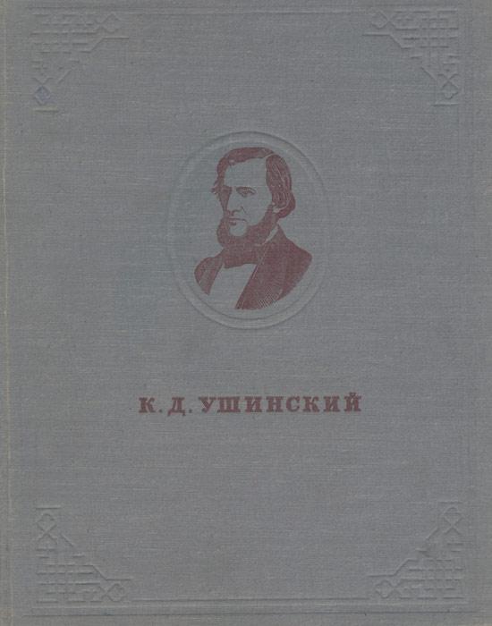 К. Д. Ушинский в портретах, иллюстрациях, документах