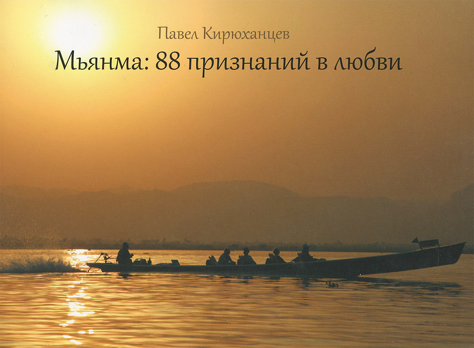 Павел Кирюханцев Мьянма. 88 признаний в любви набор 100 признаний почта любви