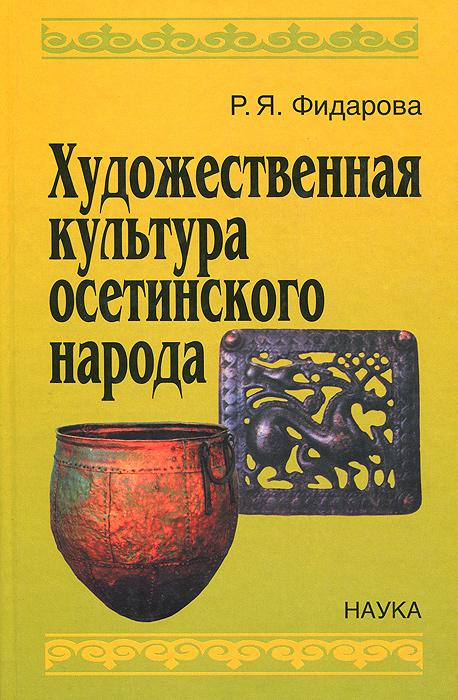 художественная литература о северных народах сравнению