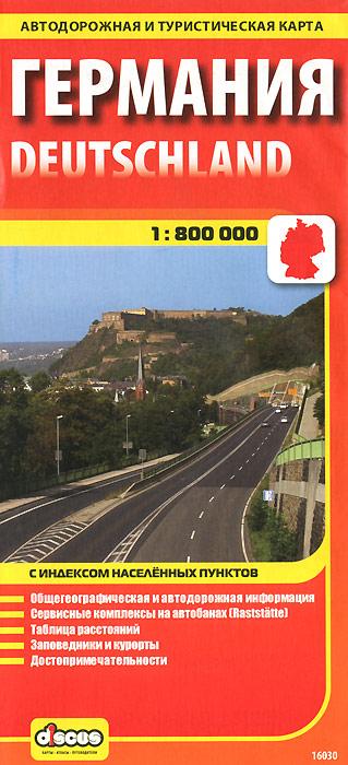 Германия. Автодорожная и туристическая карта