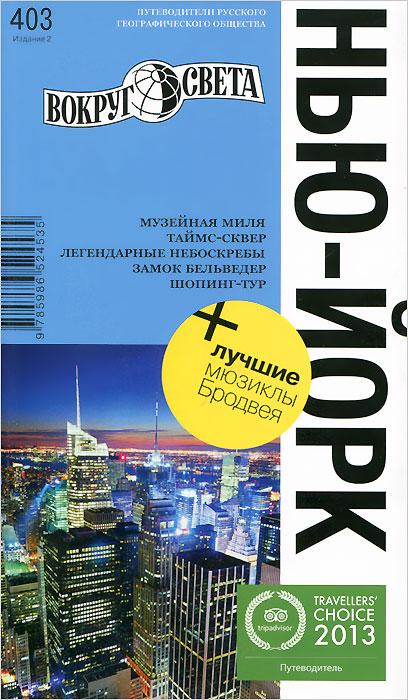 Нью-Йорк. Путеводитель ISBN: 978-5-98652-453-5