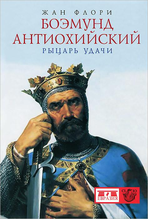 Жан Флори Боэмунд Антиохийский. Рыцарь удачи шарф флори