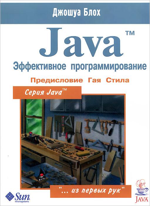 Джошуа Блох Java. Эффективное программирование гупта а java ee 7 основы