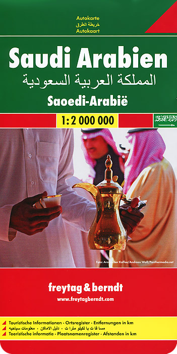 Saudi Arabia: Road Map купить
