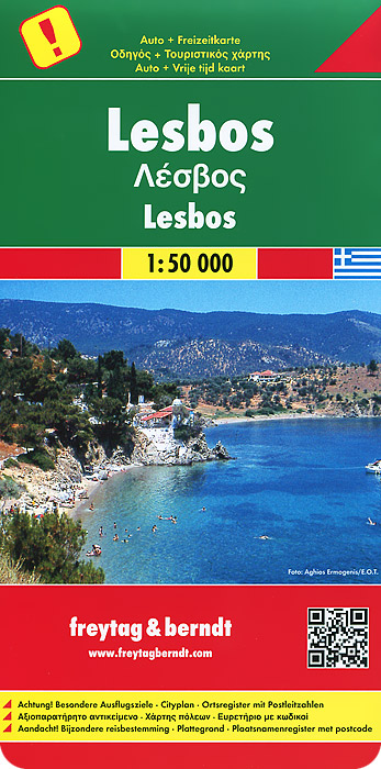 Lesbos: Road and Leisure Map