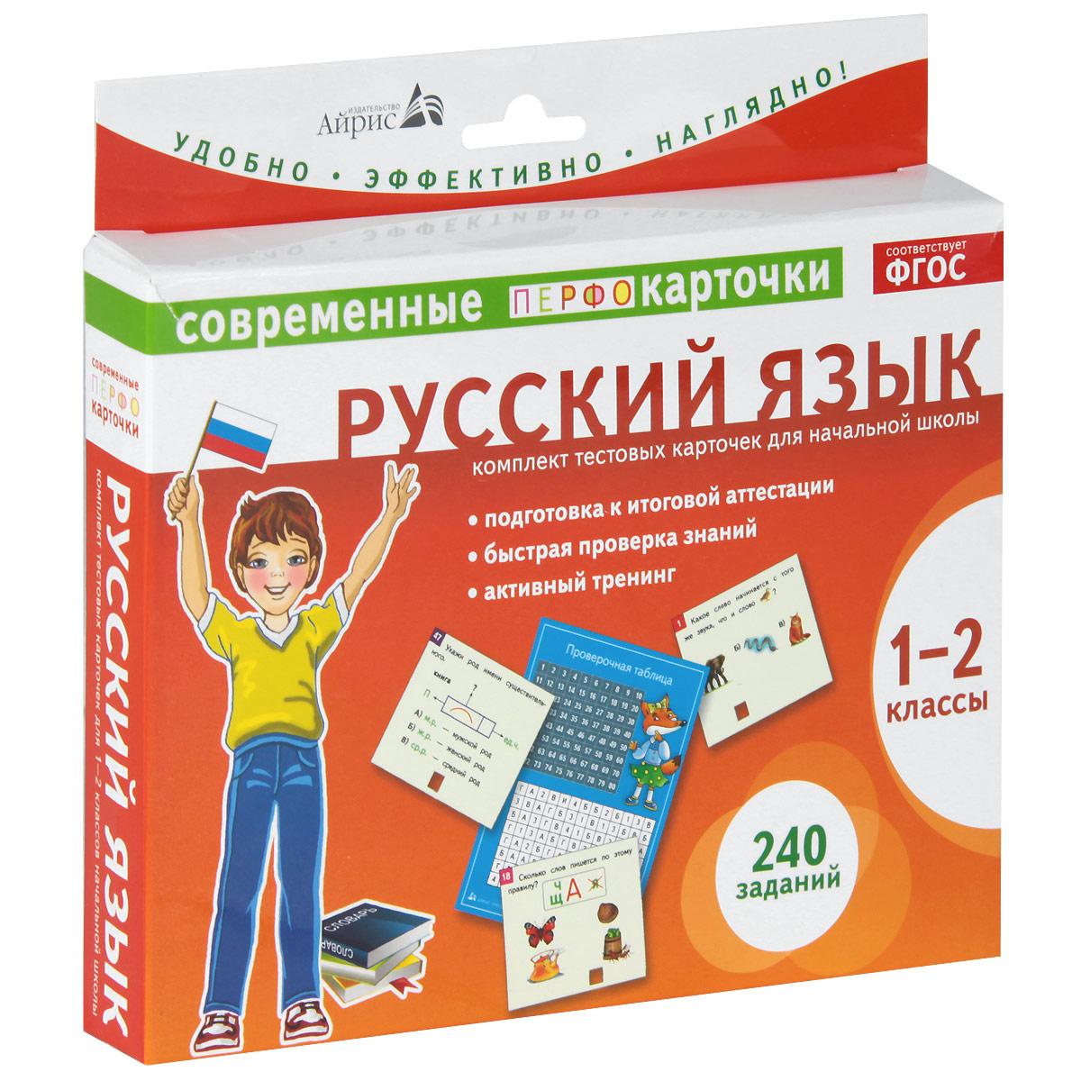 А. А. Штец, Е. Н. Куликова Русский язык. 1-2 классы (комплект из 120 тестовых карточек)