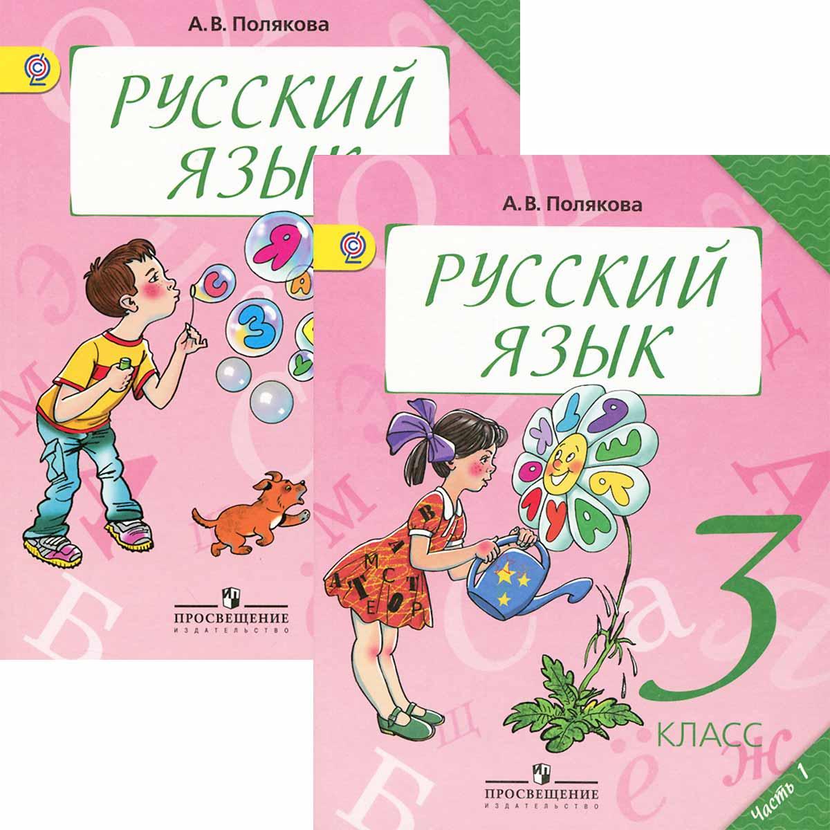 Русский язык а.в.полякова 4 класс просвещение 2018 128 ответ