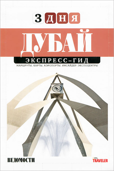 Дубай. Экспресс-гид. 13 Том. Александр Хомяков-Косолапов