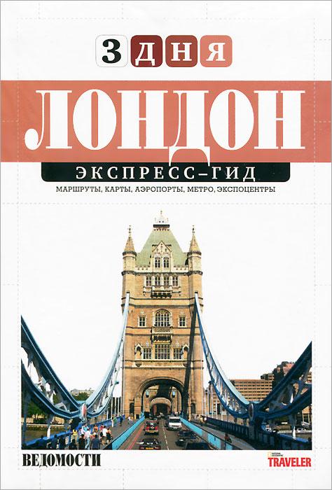 Лондон. Экспресс-гид. Том 1. Полина Козловская, Павел Матвеев