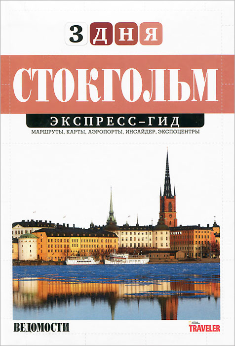 Стокгольм.  Экспресс-гид. Том 12. Лариса Палле