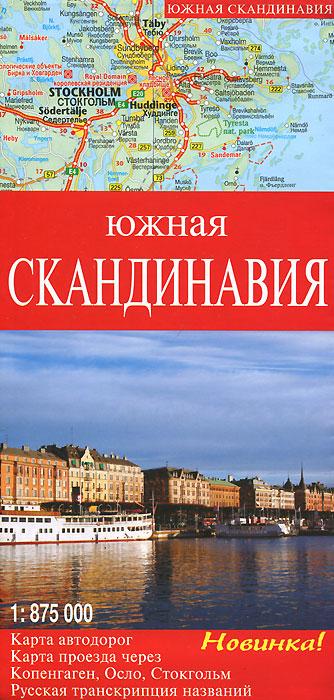 Южная Скандинавия. Карта автомобильных дорог израиль карта автомобильных дорог 1 250000 иерусалим карта старого города русская транскрипция названий достопримечательности