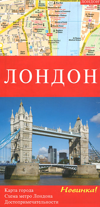 Лондон. Карта мытищи план города карта окрестностей