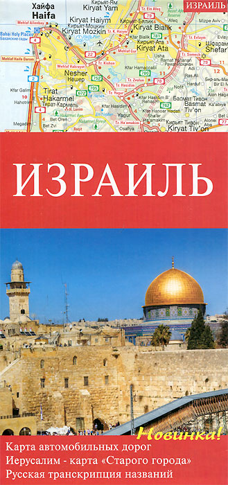 Израиль. Карта автомобильных дорог иерусалим книга