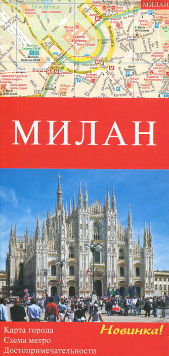 Милан. Карта