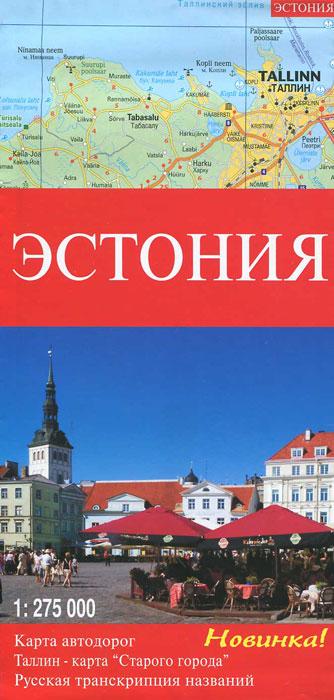 Эстония. Карта автомобильных дорог мятая карта helsinki