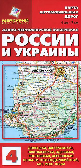 Азово-Черноморское побережье России и Украины. Карта автомобильных дорог