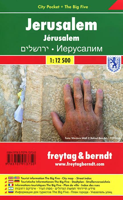 Jerusalem: Pocket Map
