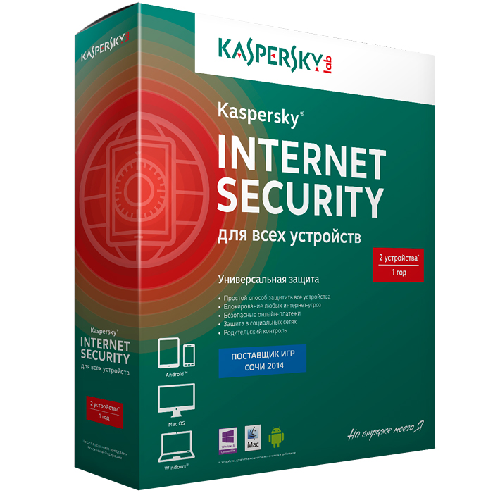 Kaspersky Internet Security Multi-Device Russian Edition. (на 5 устройств) Лицензия на 1 год