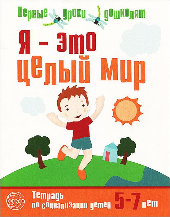 Ю. В. Авдеева Я - это целый мир. Тетрадь по социализации детей 5-7 лет