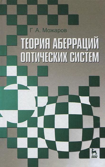 Г. А. Можаров Теория аберраций оптических систем