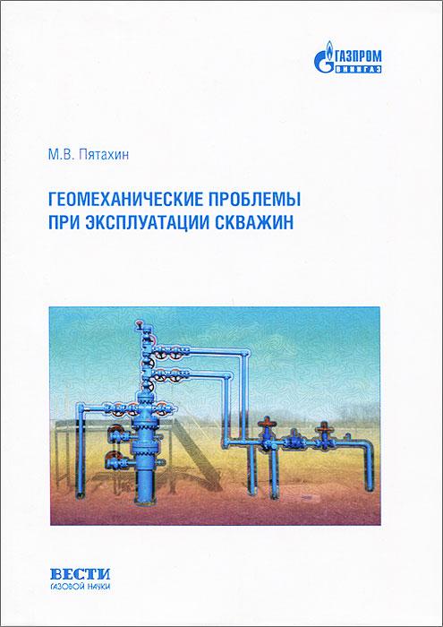 М. В. Пятахин Геомеханические проблемы при эксплуатации скважин акции газпром в воронеже