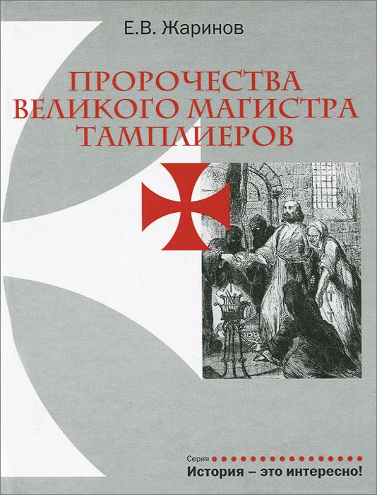 Пророчества Великого Магистра тамплиеров. Е. В. Жаринов
