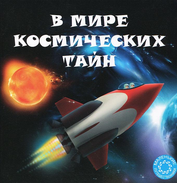 В мире космических тайн. Анастасия Филиппова