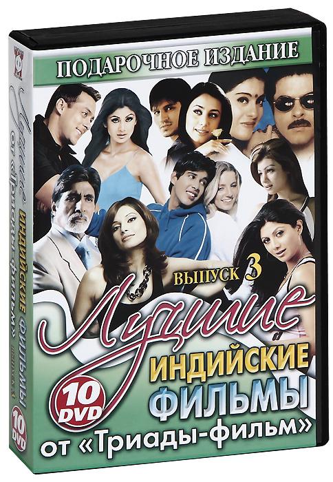 Лучшие индийские фильмы: Выпуск 3 (10 DVD)