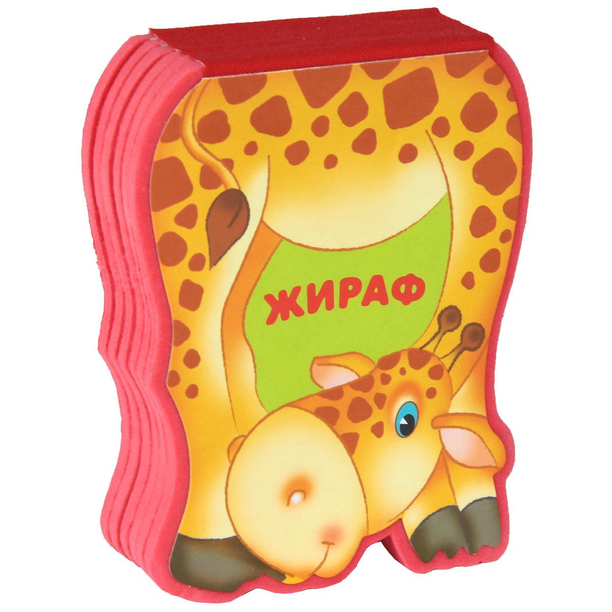 Лариса Бурмистрова, Виктор Мороз Жираф книжки игрушки мозаика синтез книжка забавные зверушки жираф