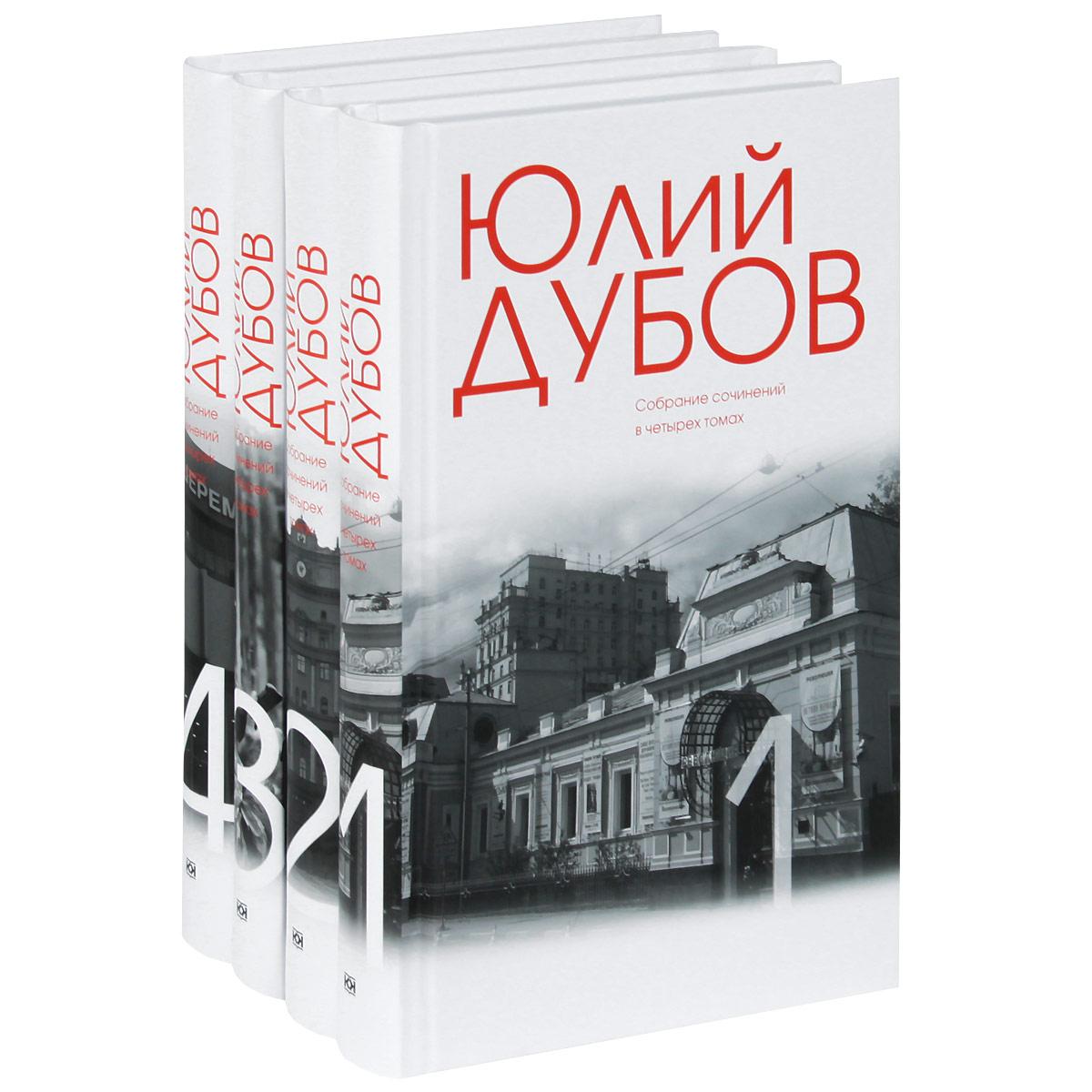 Юлий Дубов Юлий Дубов. Собрание сочинений (комплект из 4 книг) фильм