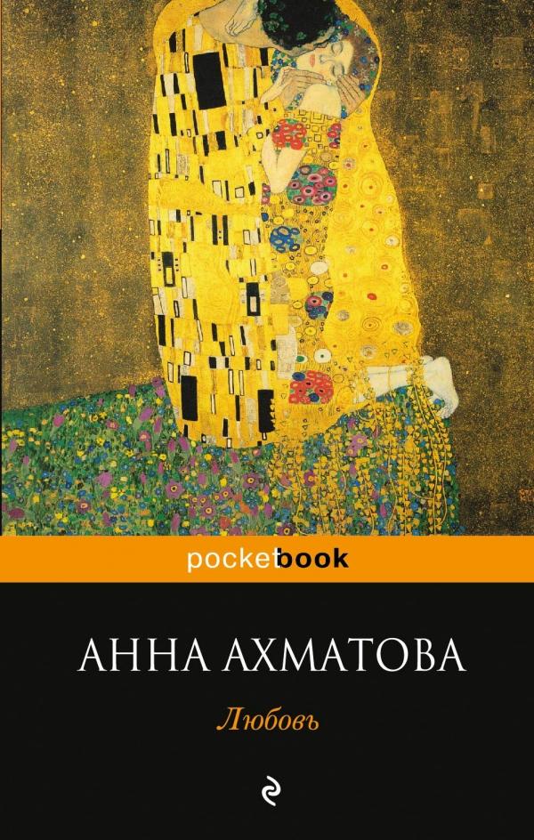 Любовь. Анна Ахматова