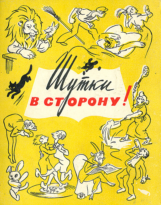 Шутки в сторону! (комплект из 4 книг) махотин с а первое апреля сборник юмористических рассказов и стихов