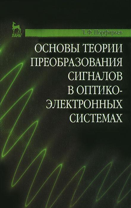 Л. Ф. Порфирьев Основы теории преобразования сигналов в оптико-электронных системах обнаружение и координатометрия оптико электронных средств оценка параметров их сигналов
