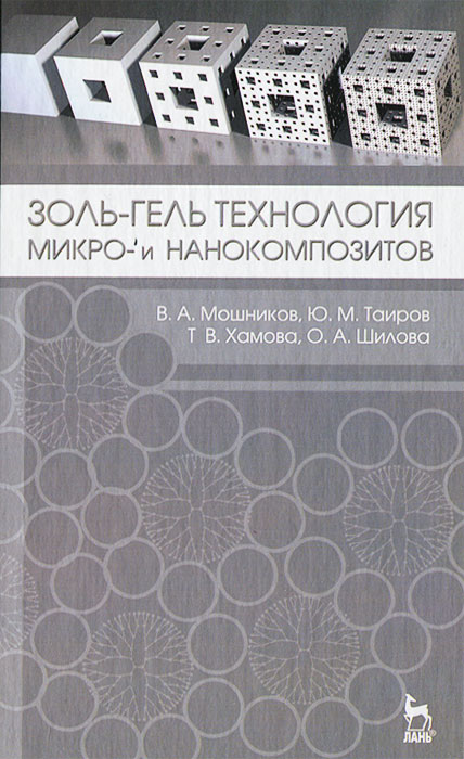 В. А. Мошников, Ю. М. Таиров, Т. В. Хамова, О. А. Шилова Золь-гель технология микро- и нанокомпозитов