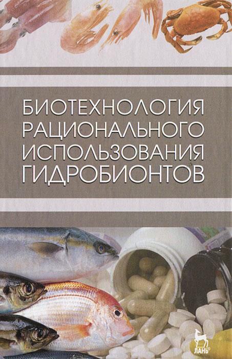 Биотехнология рационального использования гидробионтов