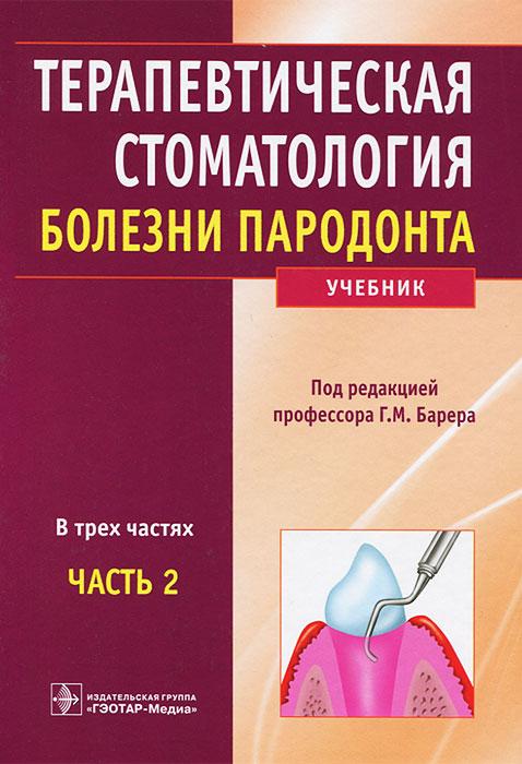 Zakazat.ru: Терапевтическая стоматология. В 3 частях. Часть 2. Болезни пародонта